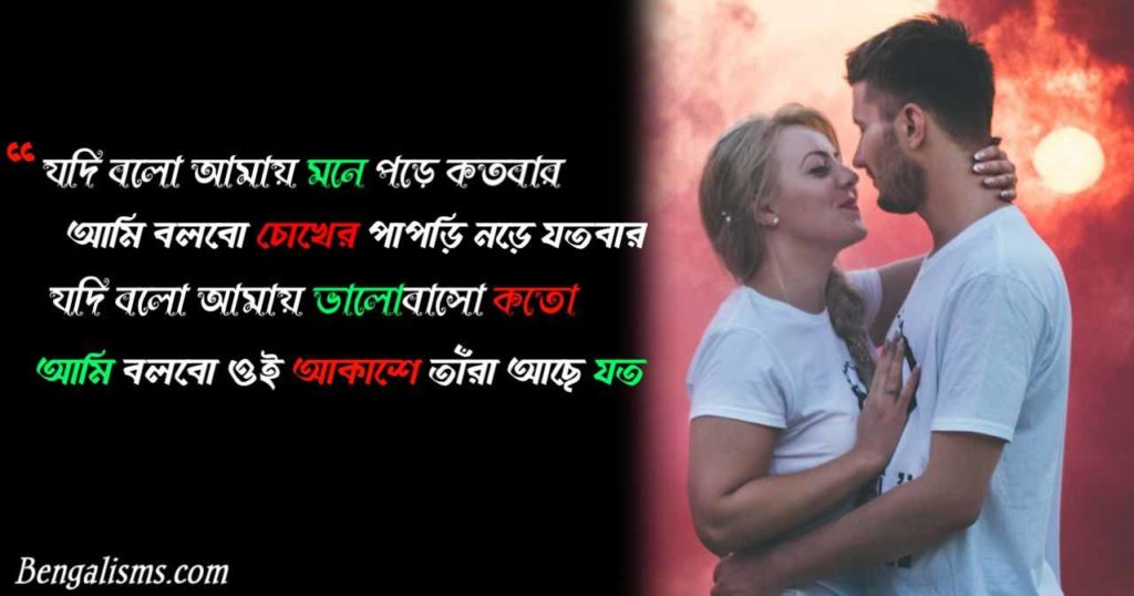 Bangla Premier Shayari