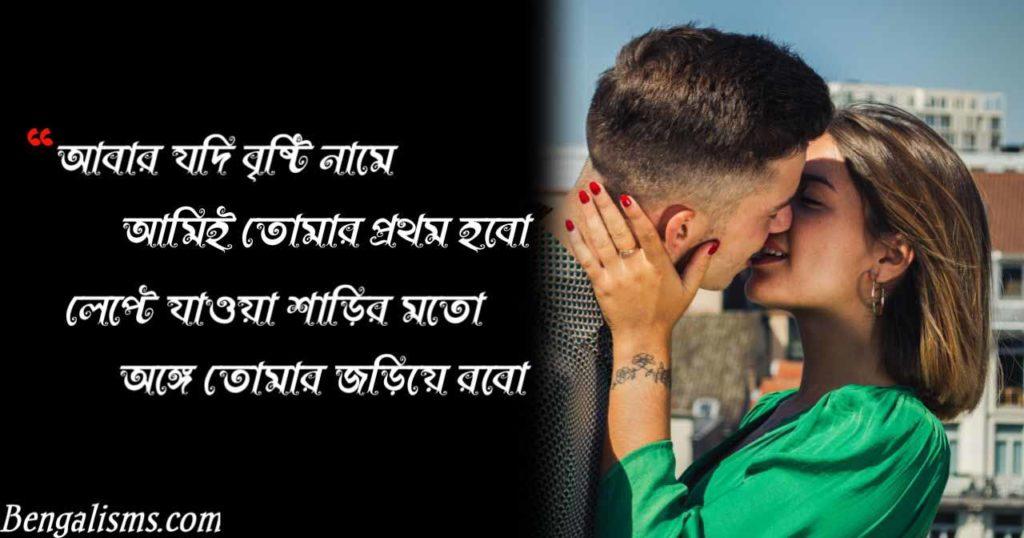Bengali love Shayari