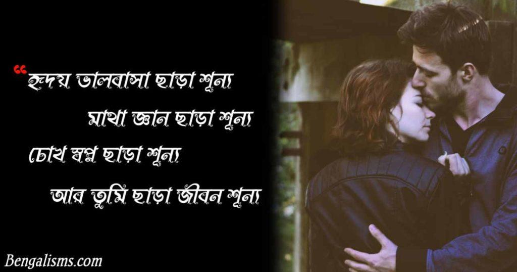 Bengoli love Shayari