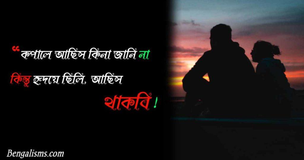 Bhalobasa sms