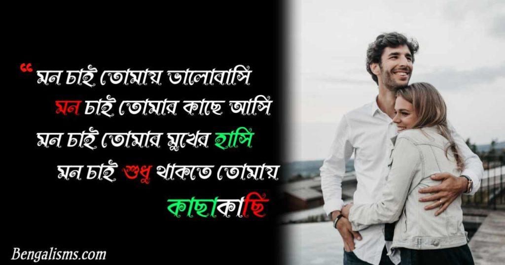 Shayari In Bangla