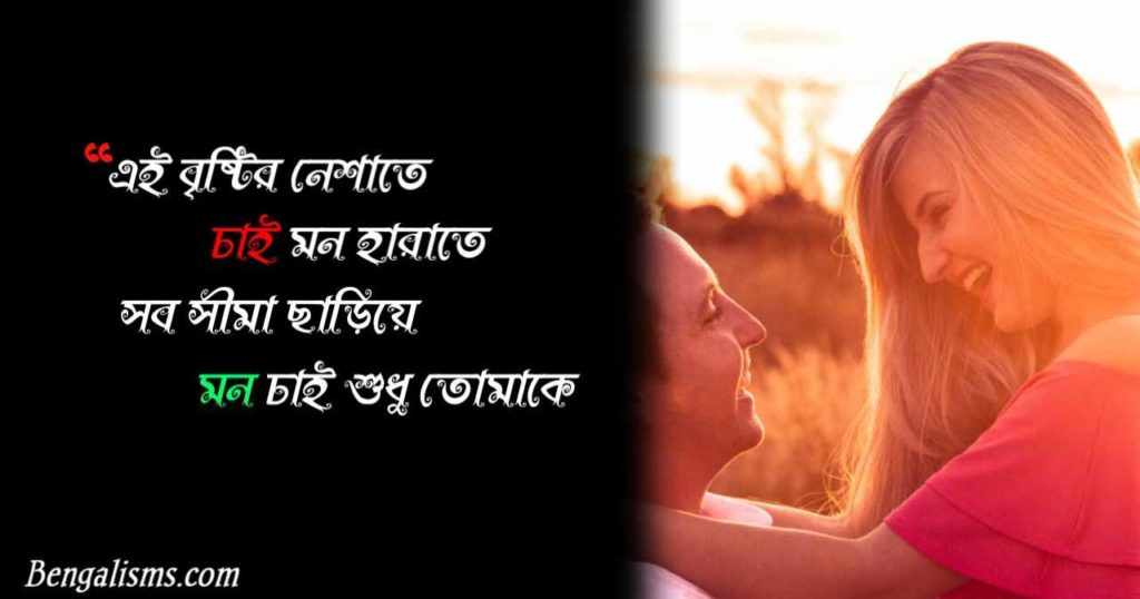 Shayari In Bengali