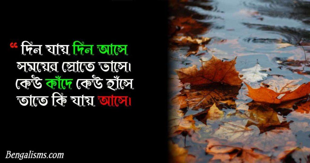 bangla bewafa shayari