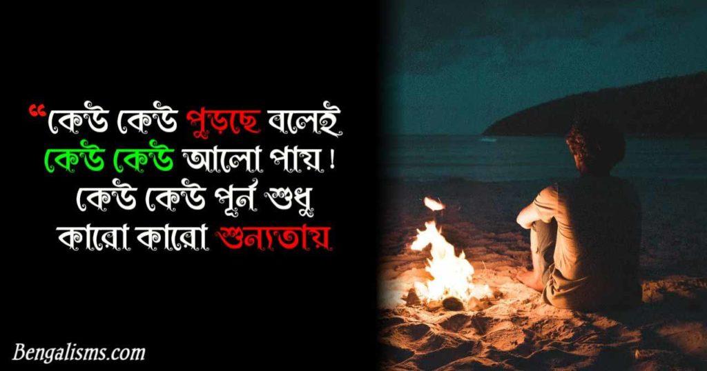 bangla dukher shayari