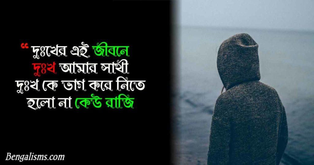 bangla koster shayari