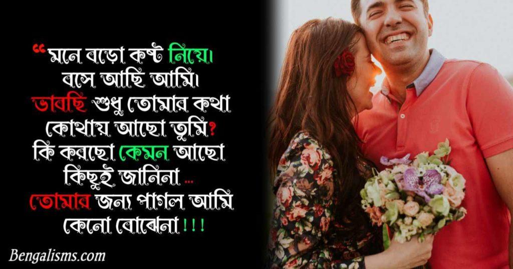 bangla love kobita