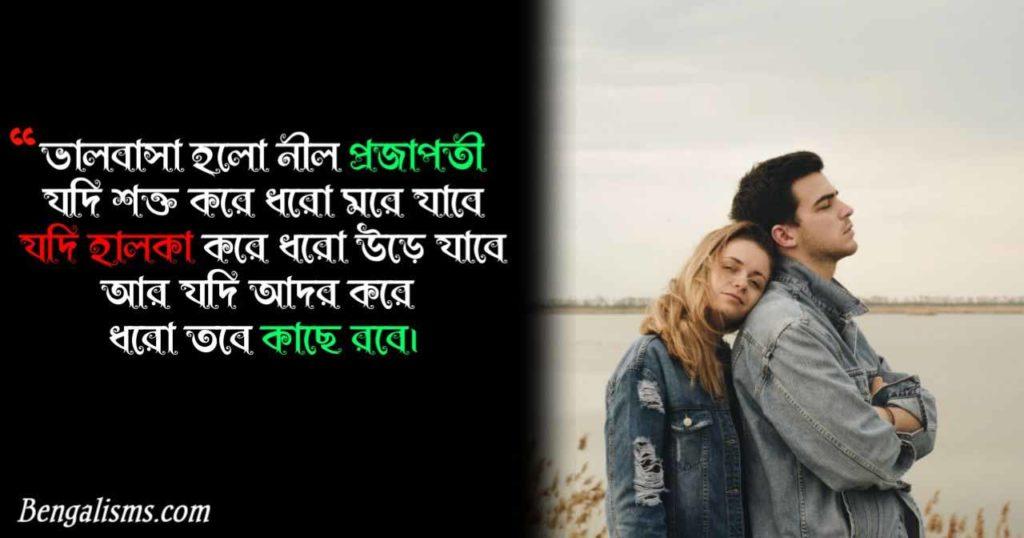 bangla love story kobita