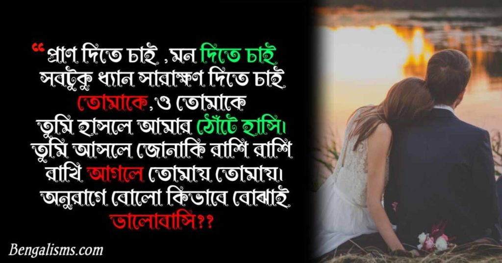 bangla romantic premer kobita