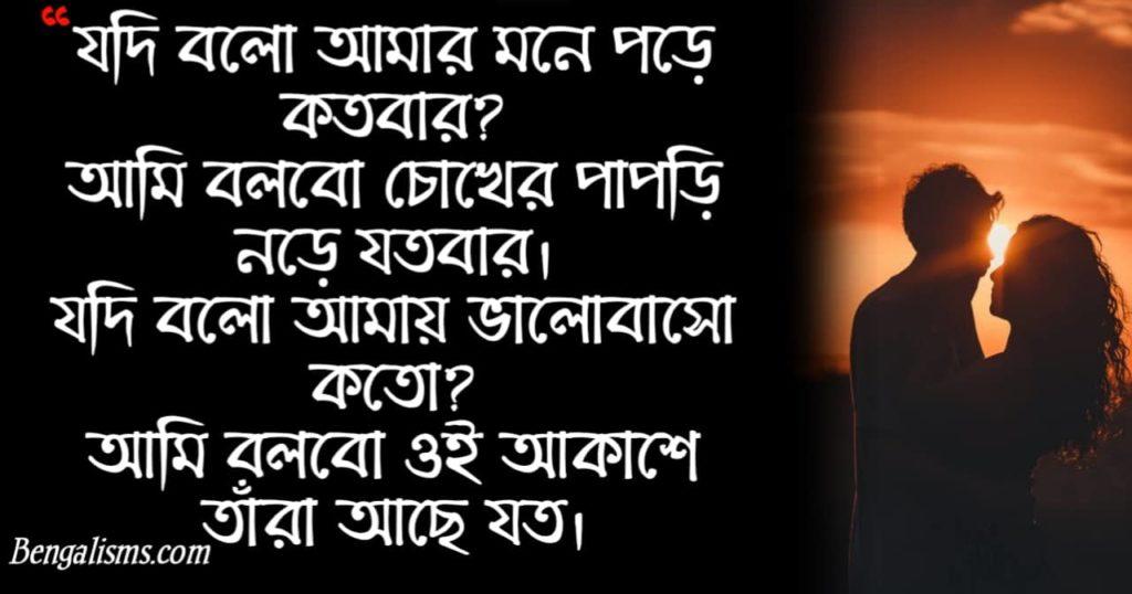 bangla shayari photo
