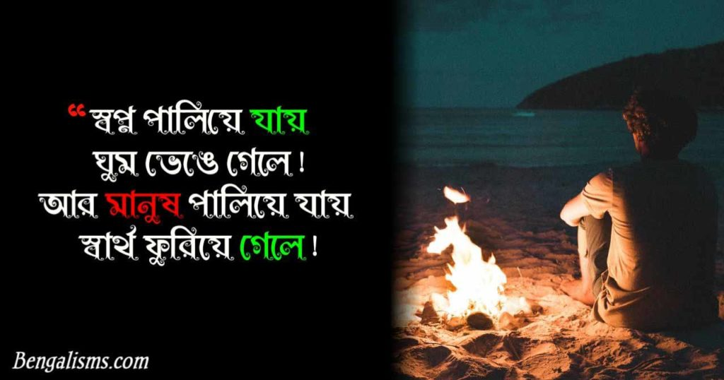 bangla shayari sad