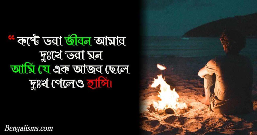 bengali bewafa shayari