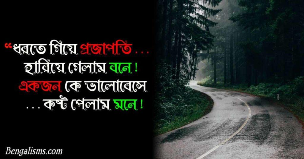 bengali breakup shayari