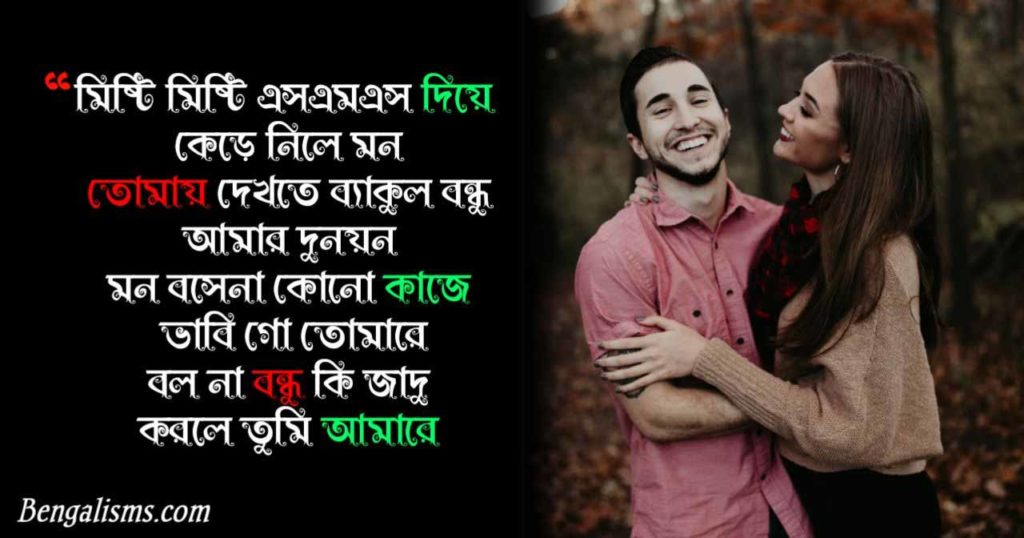 bengali kobita love