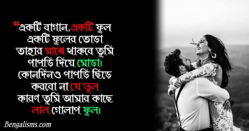 bengali poem on love