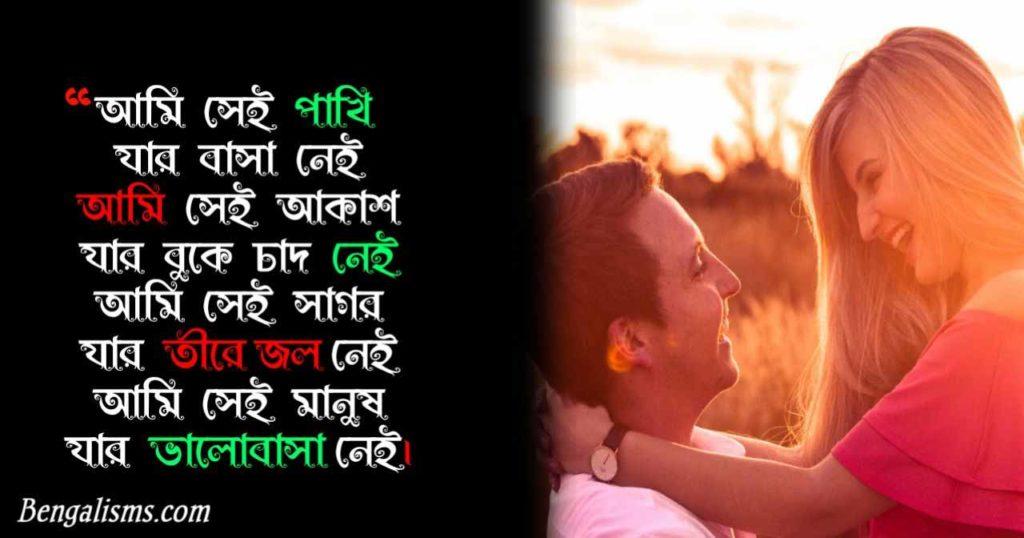 bengali romantic poem
