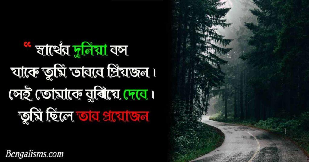 bengali sad shayeri