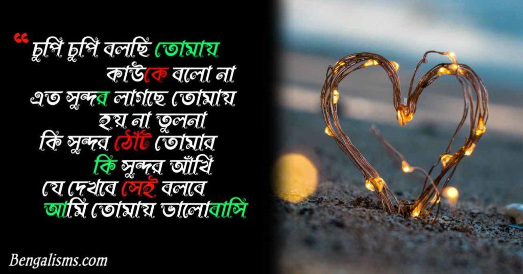 bengali short love poem