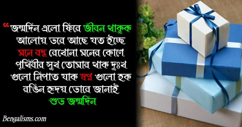 bengali wish for birthday