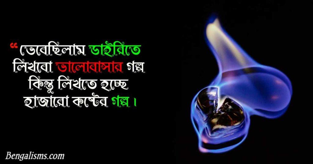 bewafa shayari bangla