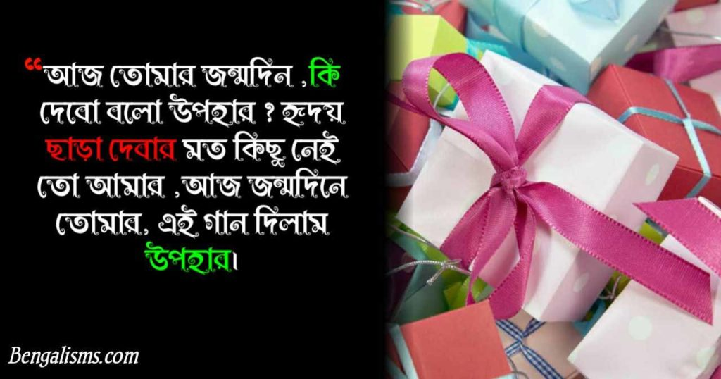 birthday bengali poem