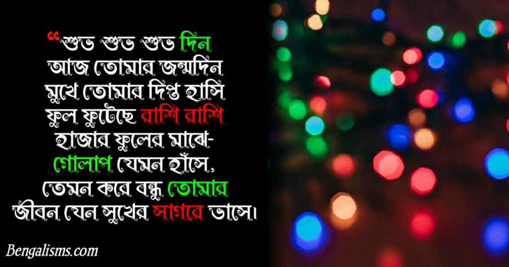 birthday quotes bengali