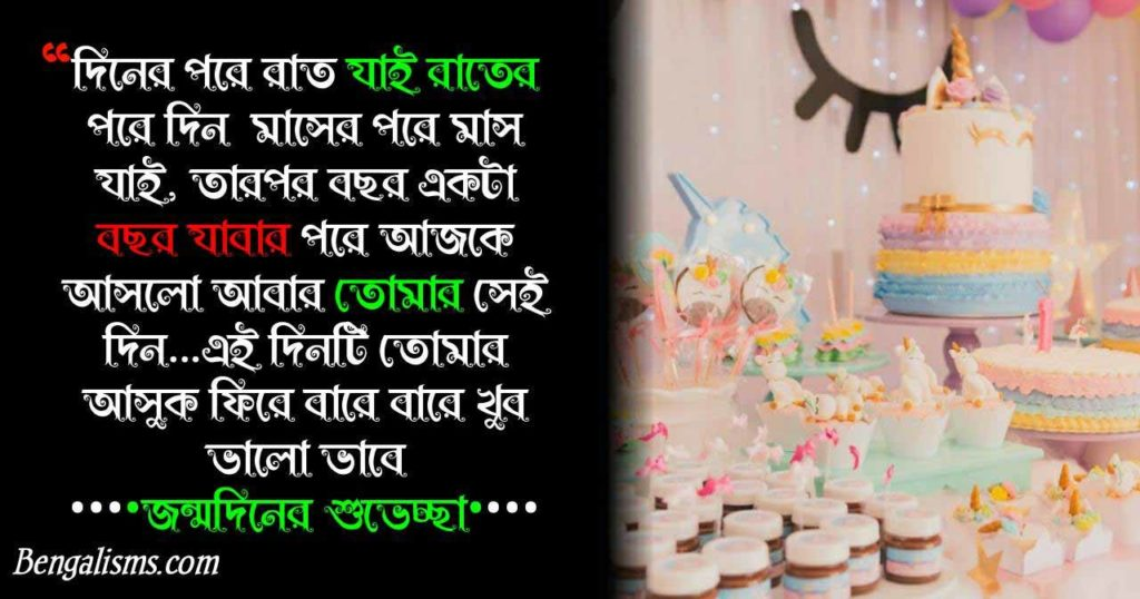 birthday shayari in bengali