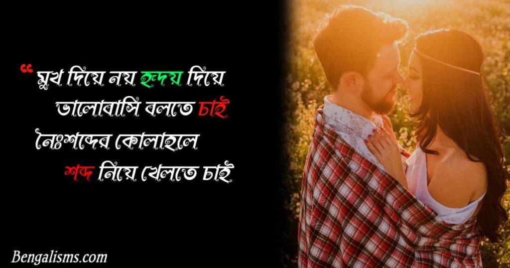 famous Bengali shayari