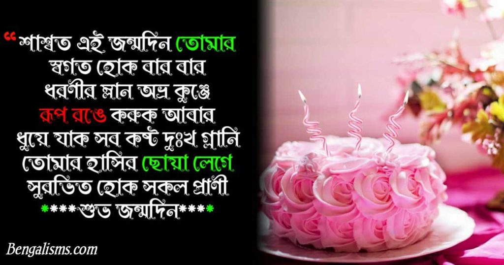 happy birthday bangla shayai