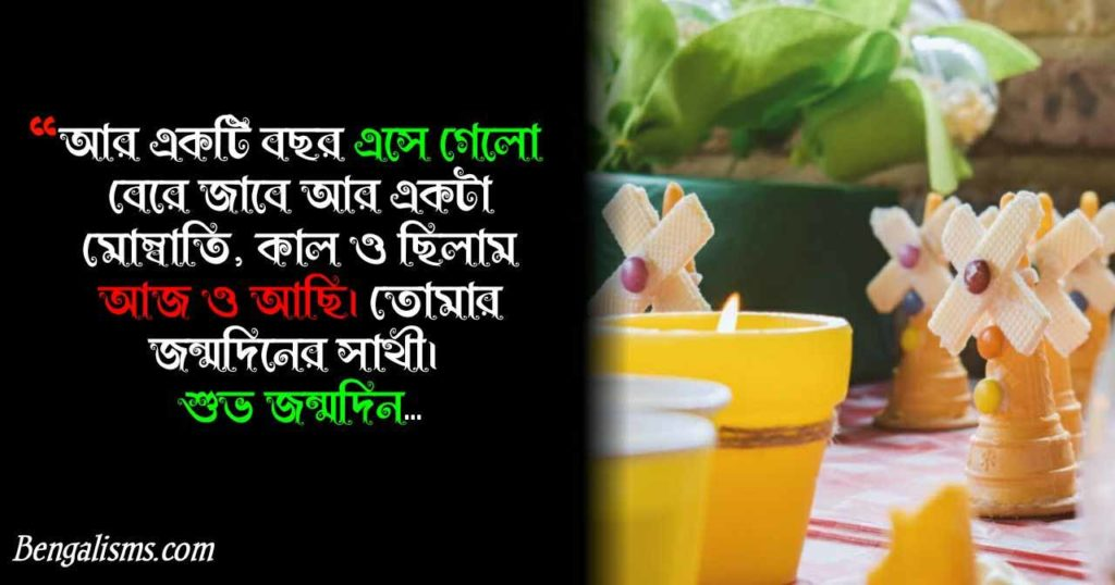happy birthday shayari bangali