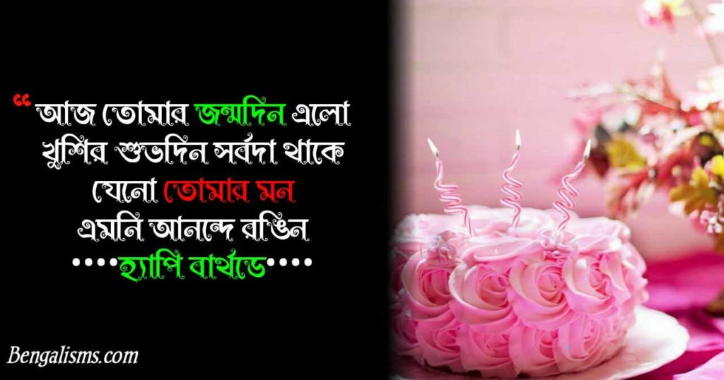 happy birthday shayari bengali