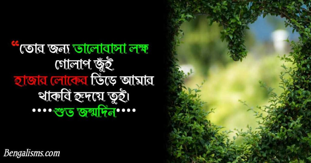 happy birthday wishes sms bengali