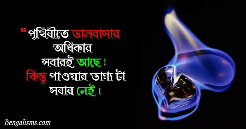 koster shayari bangla