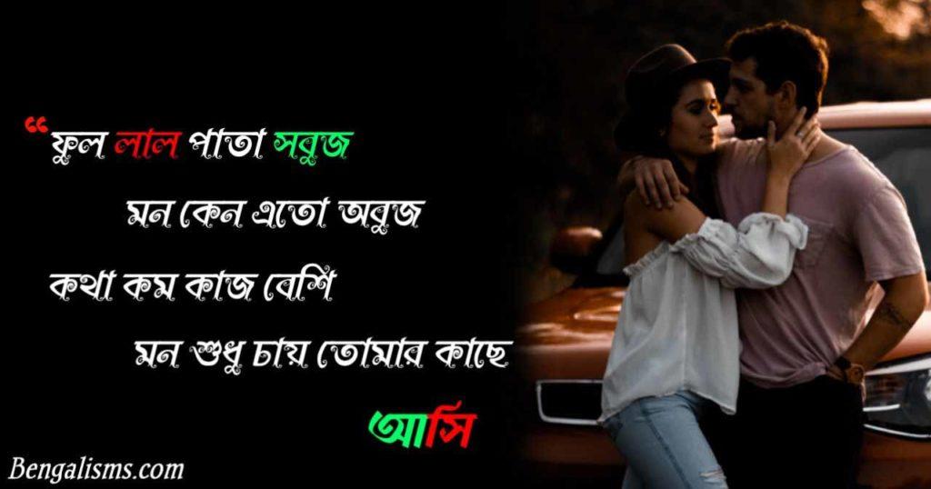 love Shayari bangla