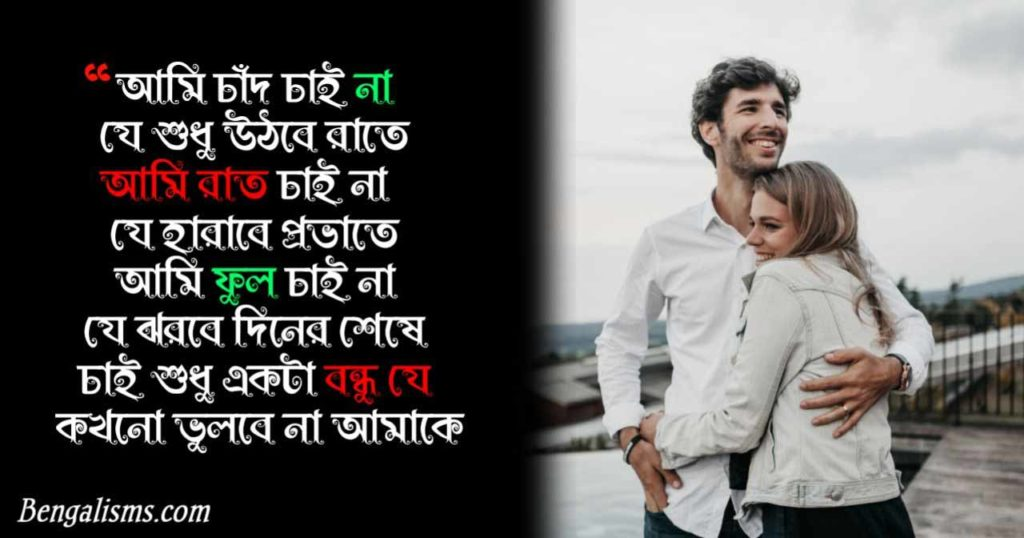 love kobita bengali