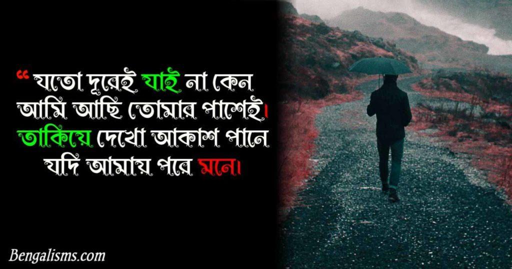 love sad shayari bengali