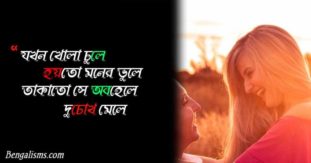 propose shayari bangla