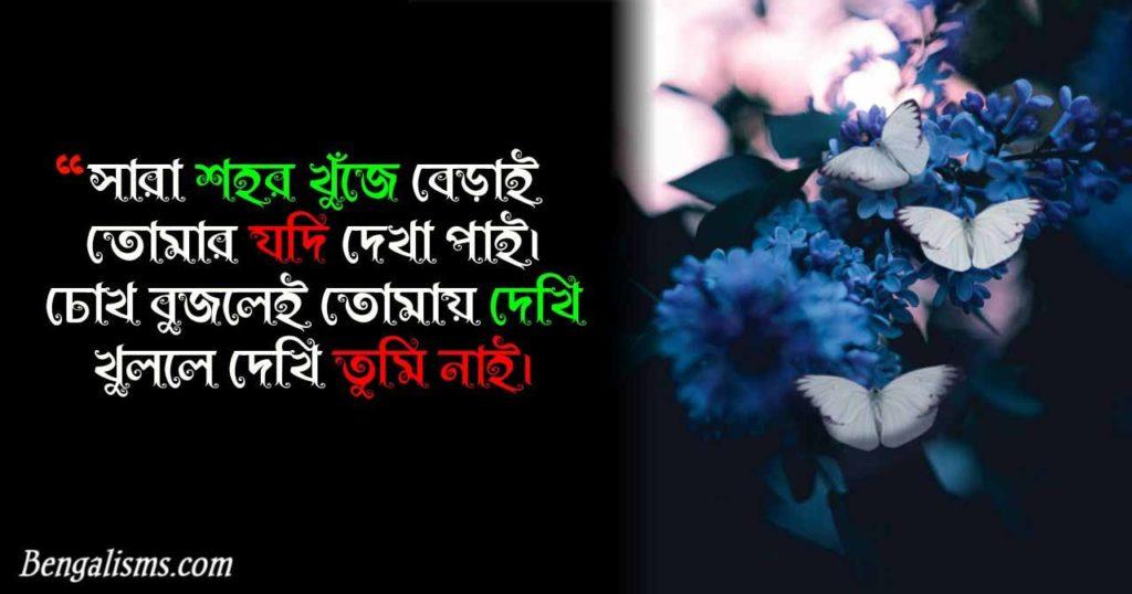 bengali-love-sad-shayari