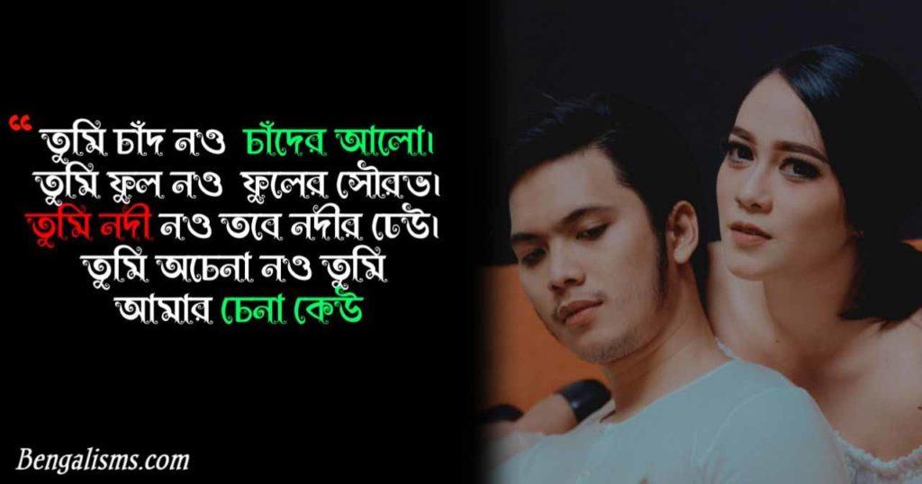 romantic kobita bengali