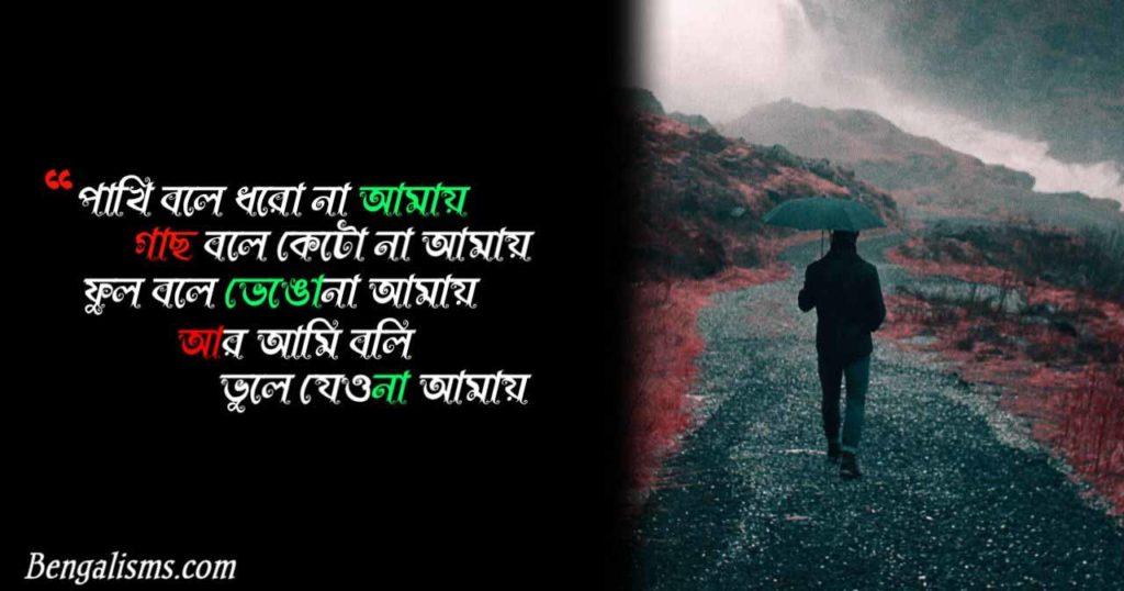 romantic shayari bangla