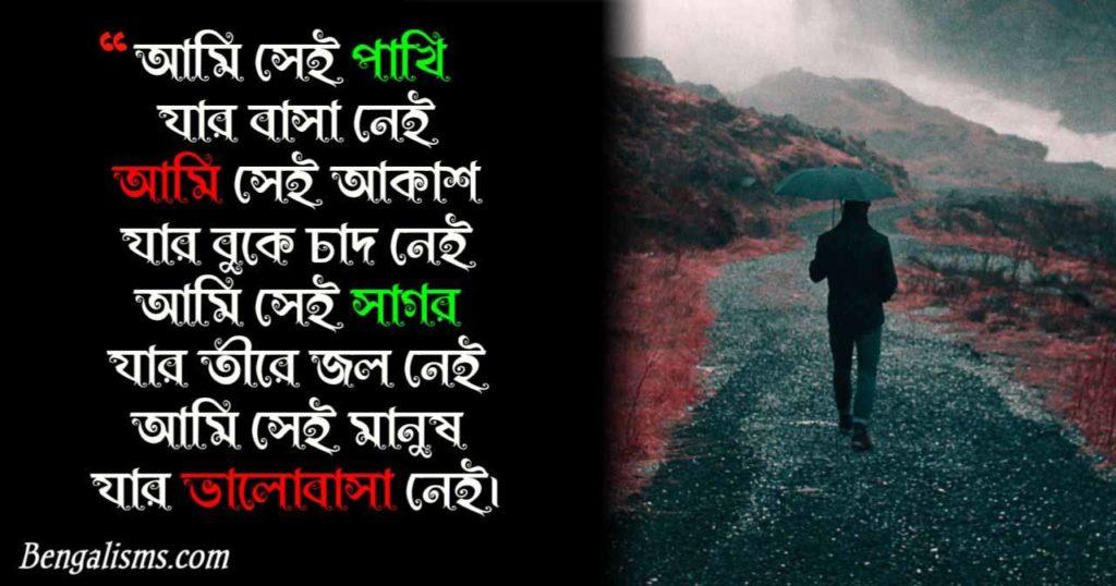 sad love shayari bengali