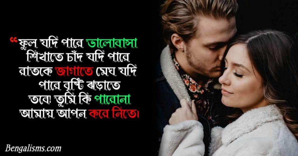 sad poem in bengali