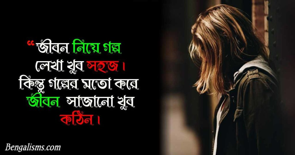 sad shayari dp bengali