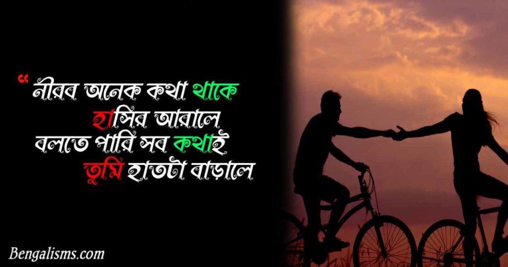 shayari status bengali