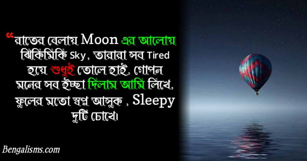 bangla good night sms 2020