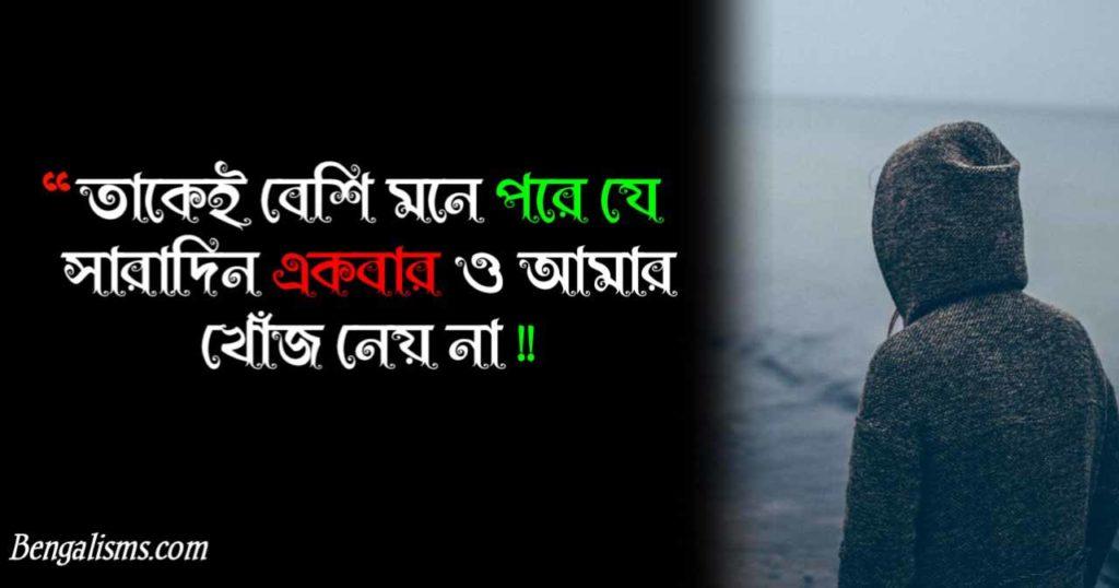 bangla koster kobita sms