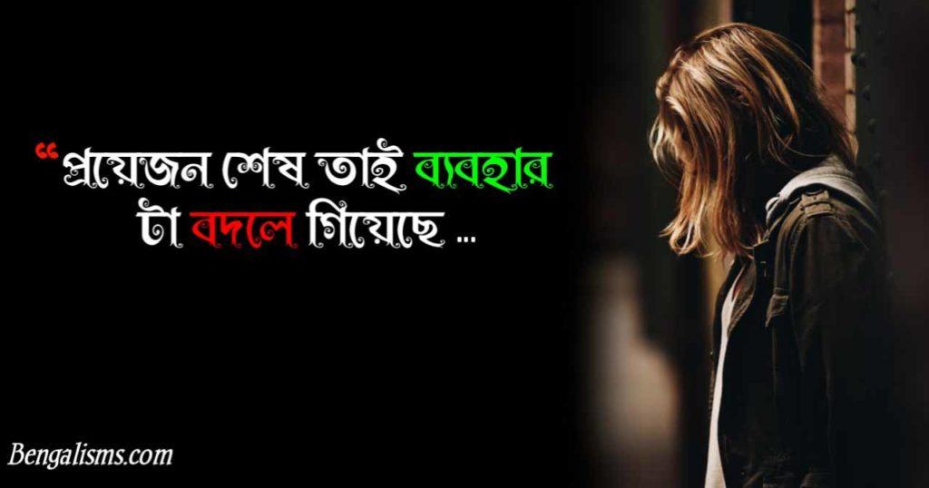 bangla koster kotha