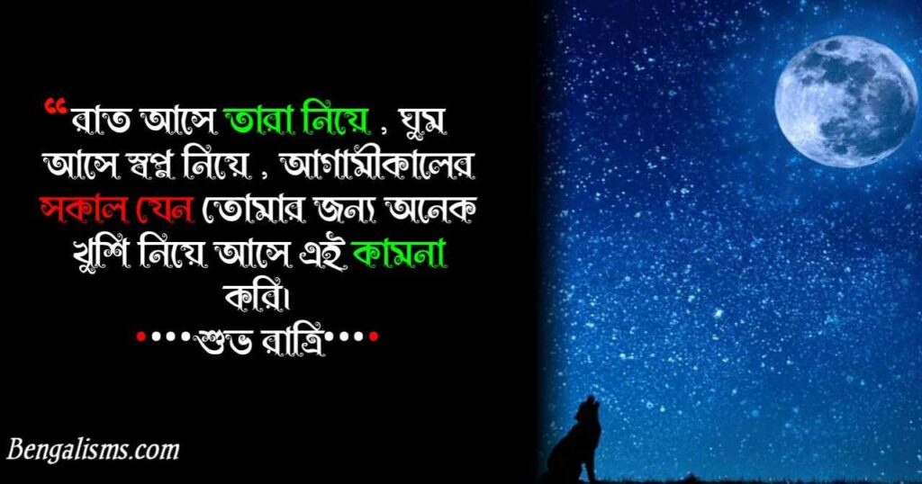 bengali good night message