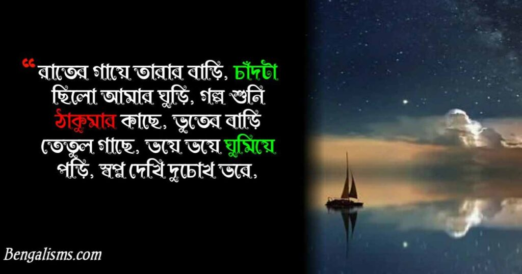 good night message bangla