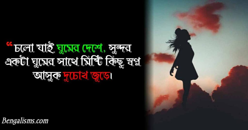 good night poem in bengali