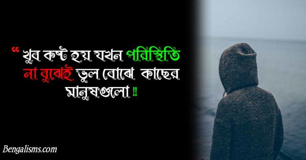 koster bangla sms